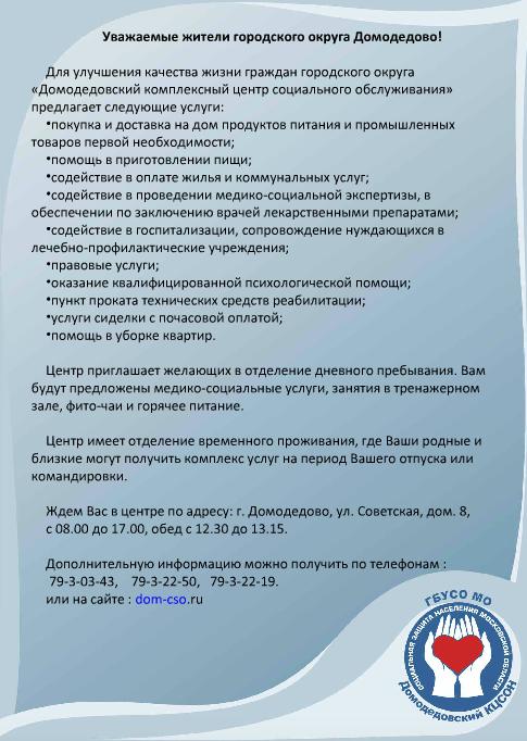2015-03-27 12-28-59 Информация о центре социального обслуживания населения