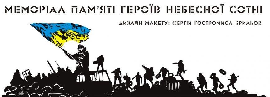 Кременчугский художник создал эскиз мемориала Героям Небесной Сотни (фото) - фото 2