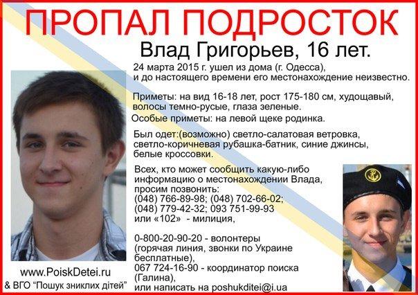 Четвертые сутки в Одессе ищут 16-летнего юношу (ФОТО) (фото) - фото 1