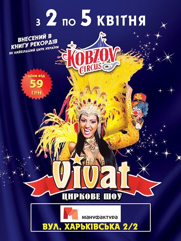 Сайт 0542.ua разыгрывает среди сумчан билеты в цирк «Кобзов» (КОНКУРС) (фото) - фото 1