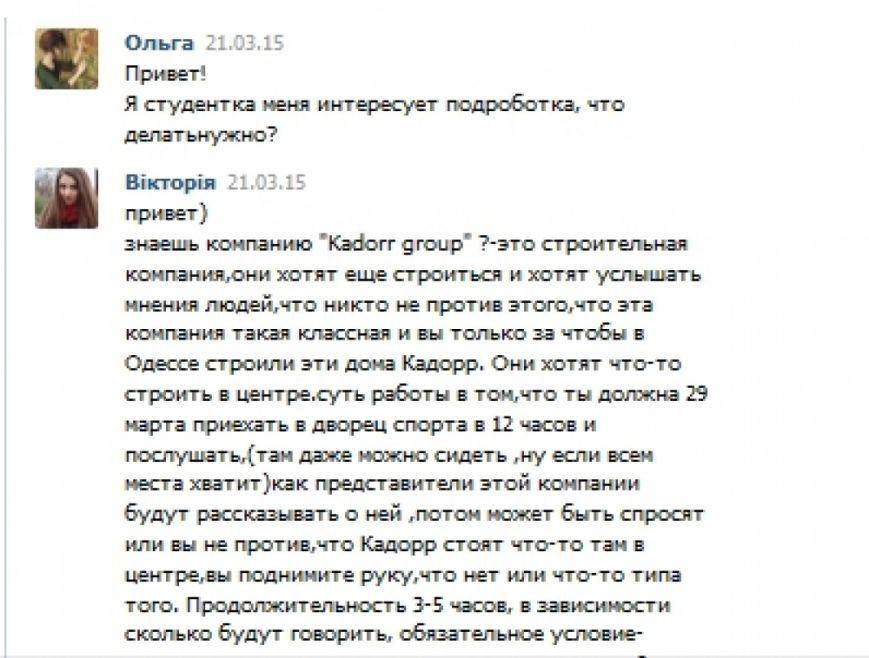 В Одессе собирают массовку в поддержку застройщиков центра (фото) (фото) - фото 1