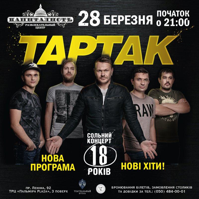Завтра в Запорожье Сашко Положинский и команда отыграют концерт в честь Дня рождения (фото) - фото 1