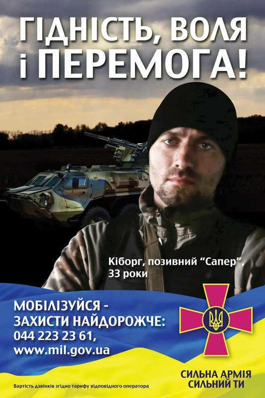 Обращение к жителям Красноармейска и Димитрова: Защити дорогое – мобилизуйся! (фото) - фото 1