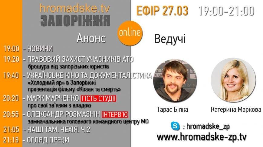 Сегодня в эфире Запорожского «Громадського ТВ»: Правовая защита участников АТО и прочее (фото) - фото 1