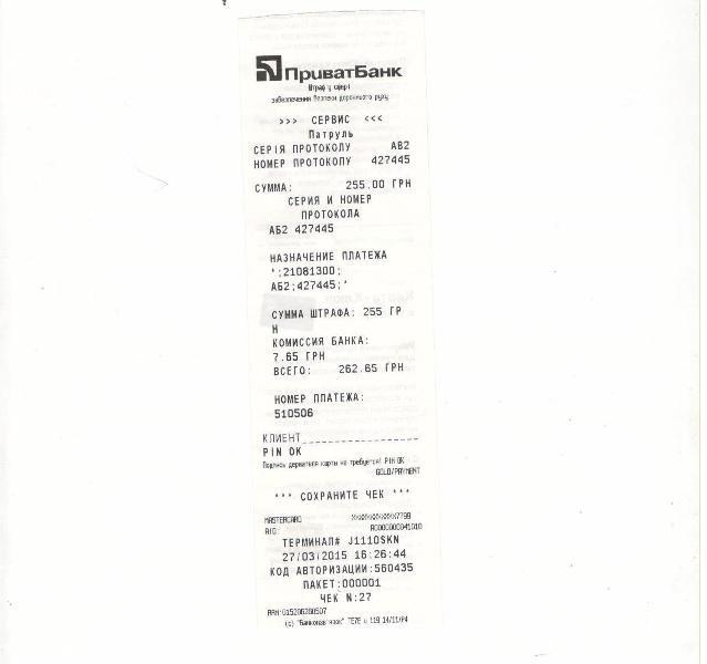 Гаишники, которые гнали по Кривому Рогу со скоростью 120 километров в час по «встречке», уволены (фото) - фото 1