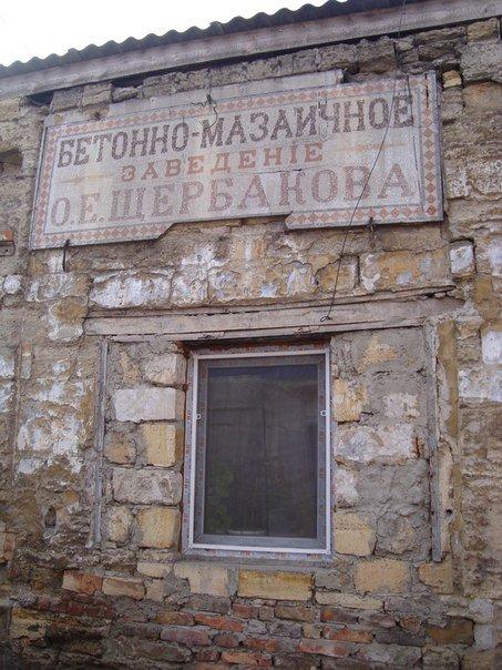 Одесса incognita: Загадочная история одного дома и одного «бетонно-мазаичного заведения» (ФОТО) (фото) - фото 4