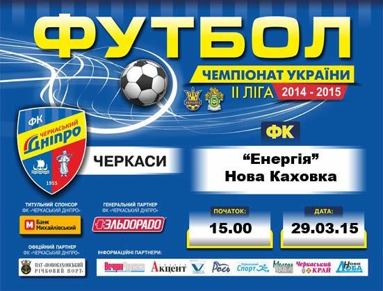 Черкащани, підтримаємо рідний «Дніпро» (фото) - фото 1