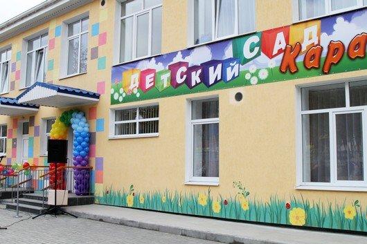 В Симферополе открыли детский сад на 100 мест. Для решения проблемы очередей городу нужно еще 24 детсада (ФОТО) (фото) - фото 1
