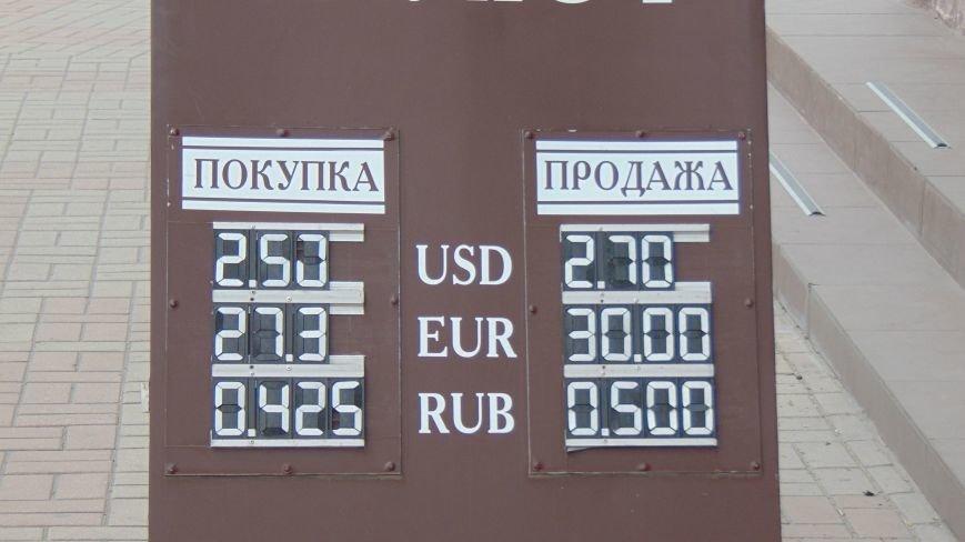 В Мариуполе произошло чудо. Доллар замучила совесть и он сполз вниз (ФОТОФАКТ) (фото) - фото 1