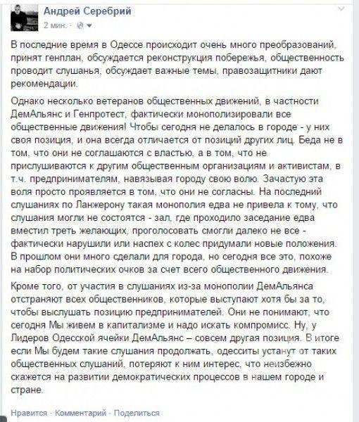 Андрей Серебрий призвал активистов «Демальянса»  прекратить монополизацию одесского общественного движения. (фото) - фото 1