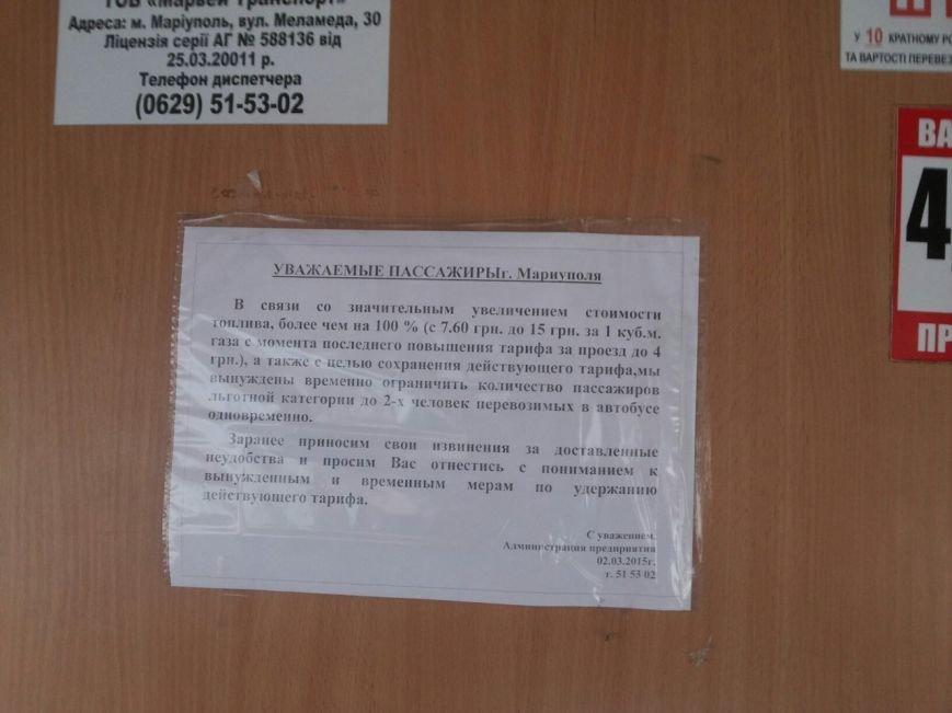 Мариупольские маршрутчики сдерживают стоимость проезда (ФОТО) (фото) - фото 1