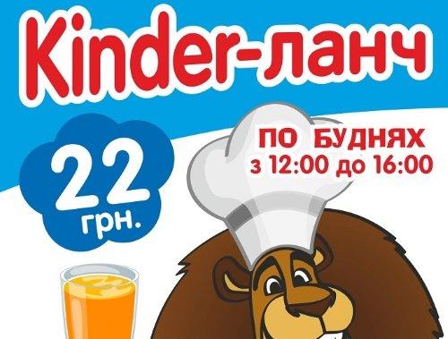 «ДАСТОША» ЗАПРОШУЄ НА «KINDER-ЛАНЧ» - 22 грн.! (фото) - фото 1