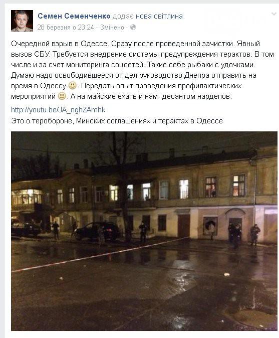 Семенченко предложил отправить в Одессу команду Коломойского (фото) - фото 1