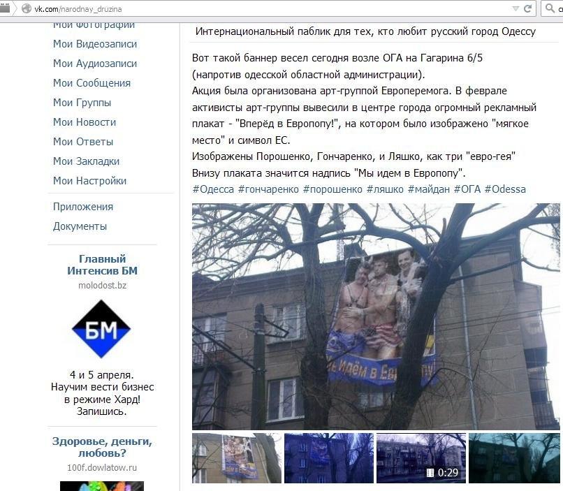Скандал в Одессе: политиков обвинили в гомосексуализме (фото) - фото 3