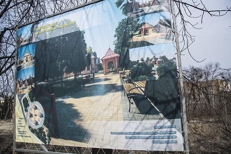 """Что происходит вокруг """"парка Героев Небесной сотни"""" (ФОТО) (фото) - фото 1"""