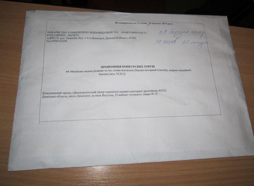 Звонок из мэрии Димитрова чуть не сорвал важнейший тендер (Фото, Видео), фото-3