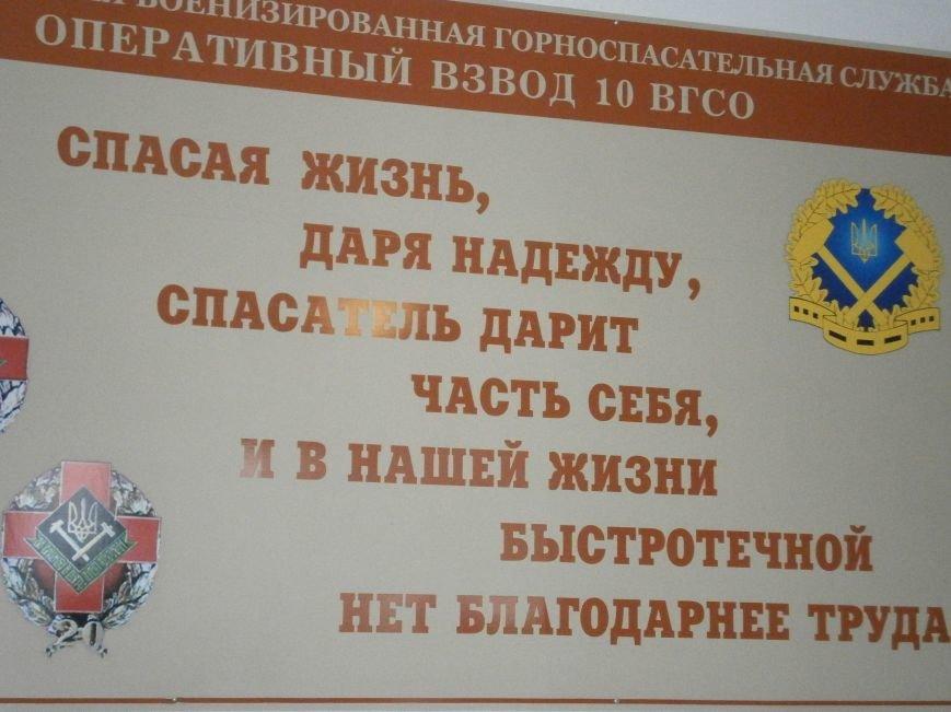 Горноспасатели Димитрова надеются получить прошлогоднюю заработную плату в 1-ой половине апреля (фото) - фото 7