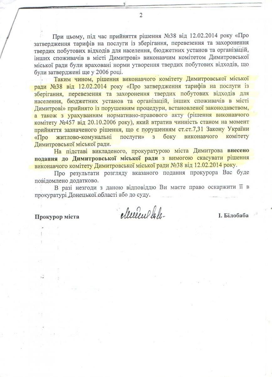 Махинации с тарифами в Димитрове: кто виноват и что делать?, фото-3