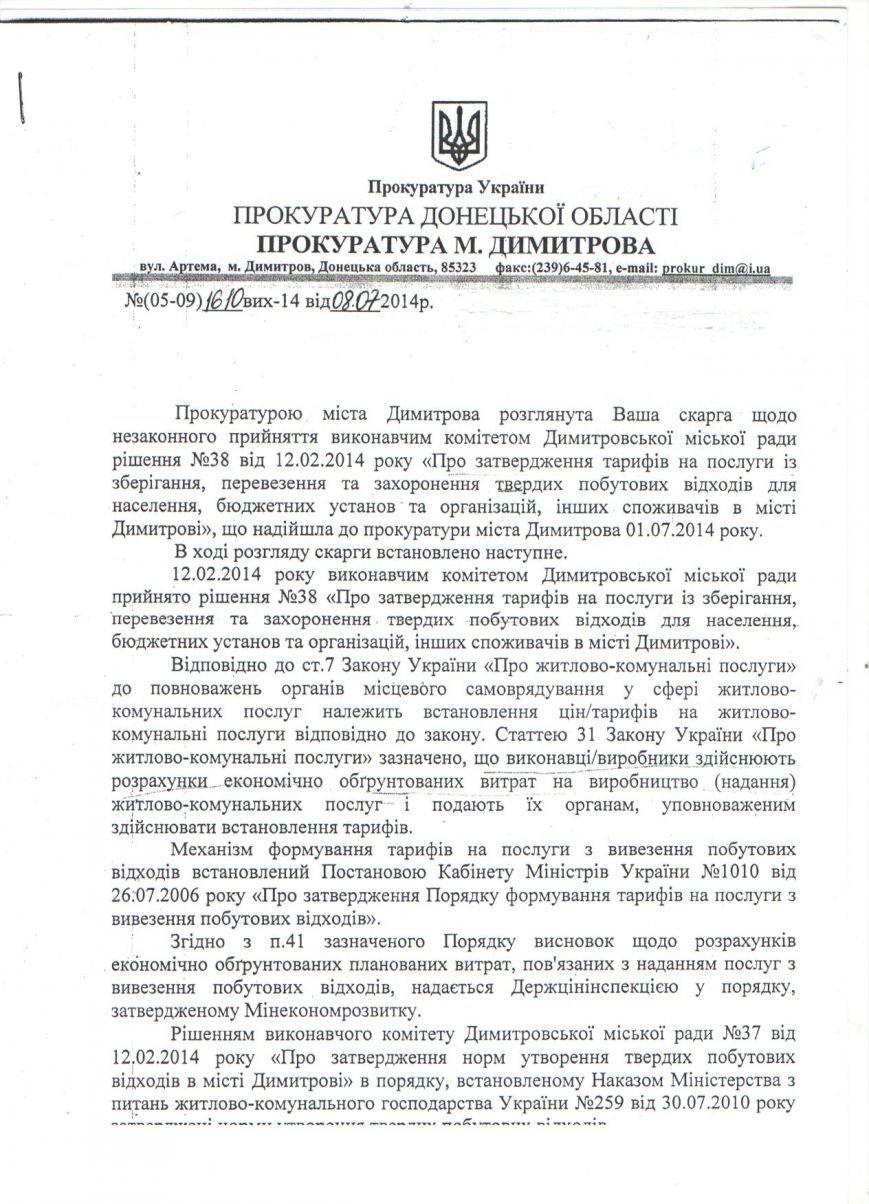 Махинации с тарифами в Димитрове: кто виноват и что делать?, фото-2