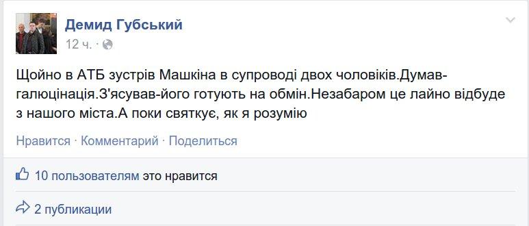 Депутата из Николаева, обвиняемого в терроризме, обменяют на пленных украинских бойцов (фото) - фото 1