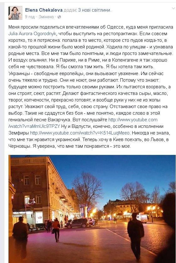 Жена Парфенова - журналист Первого канала Елена Чекалова - побывала в Одессе (ФОТО) (фото) - фото 1