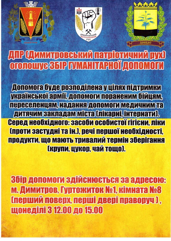 «Димитровский патриотический рух» объявляет сбор гуманитарной помощи! (фото) - фото 1