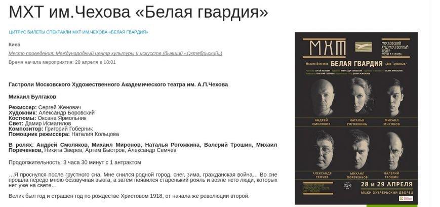 Пореченков, стрелявший в киборгов в Донецке, собрался в Киев на гастроли (фото) - фото 1