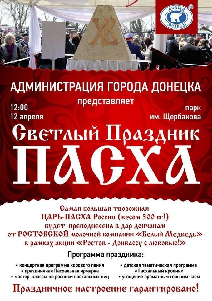 Донецку подарят 500-килограммовую Царь-Пасху, фото-1