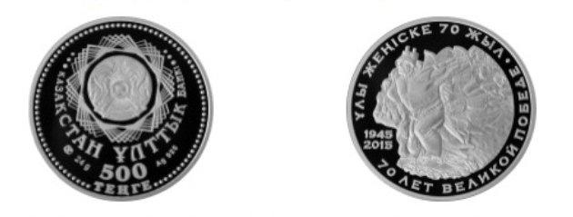 Юбилейные монеты к 70-летию Победы в ВОВ