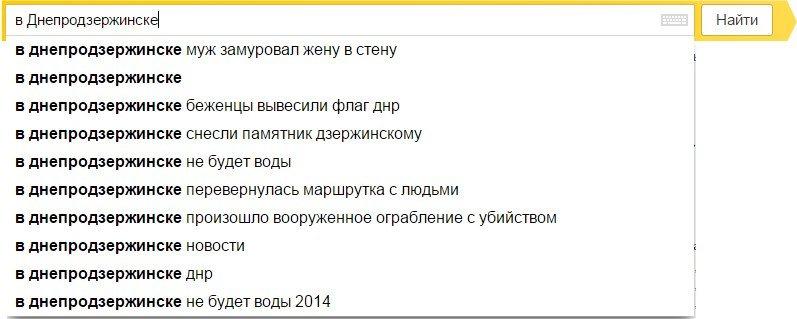ТОП-6 интересных запросов по Днепродзержинску (фото) - фото 1