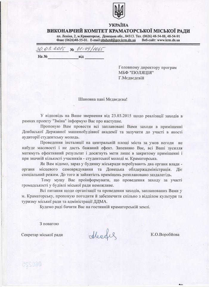 Краматорских чиновников тревожит ИЗОЛЯЦИЯ (ДОКУМЕНТЫ и АУДИО), фото-1