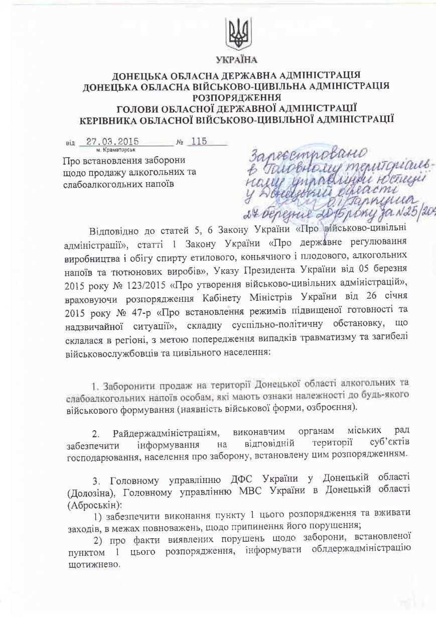 Появилось официальное распоряжение о запрете продажи на территории Донецкой области спиртного военным (ФОТО) (фото) - фото 1