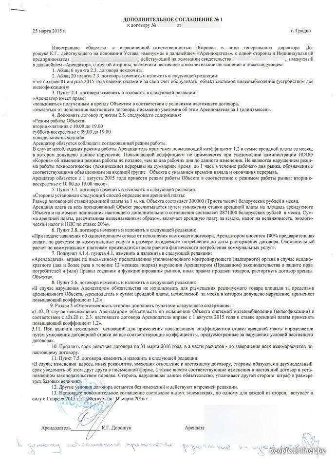 Предприниматели начали бастовать на рынке «Корона» из-за новых требований администрации (фото) - фото 2