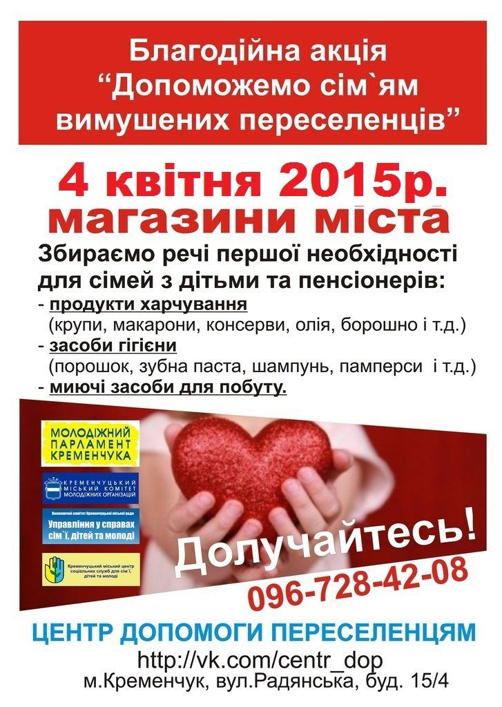 В Кременчуге состоится благотворительная акция «День открытых сердец» (фото) - фото 1