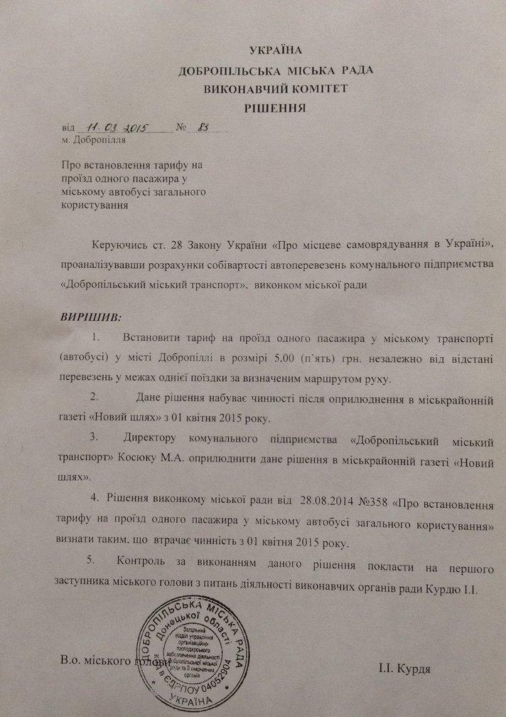 С 1 апреля подорожал проезд в городском транспорте Доброполья (фото) - фото 1