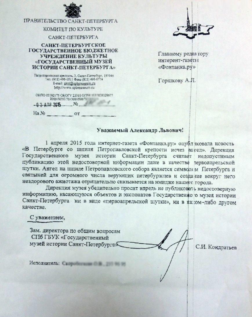 «Фонтанка» уволила журналиста за антирелигиозную первоапрельскую шутку (фото) - фото 1