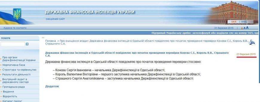 Обнародована налоговая декларация главы государственной финансовой инспекции в Одесской области (+ фото факт) (фото) - фото 1