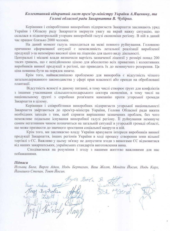 Виноделы. Письмо на украинском языке (1)
