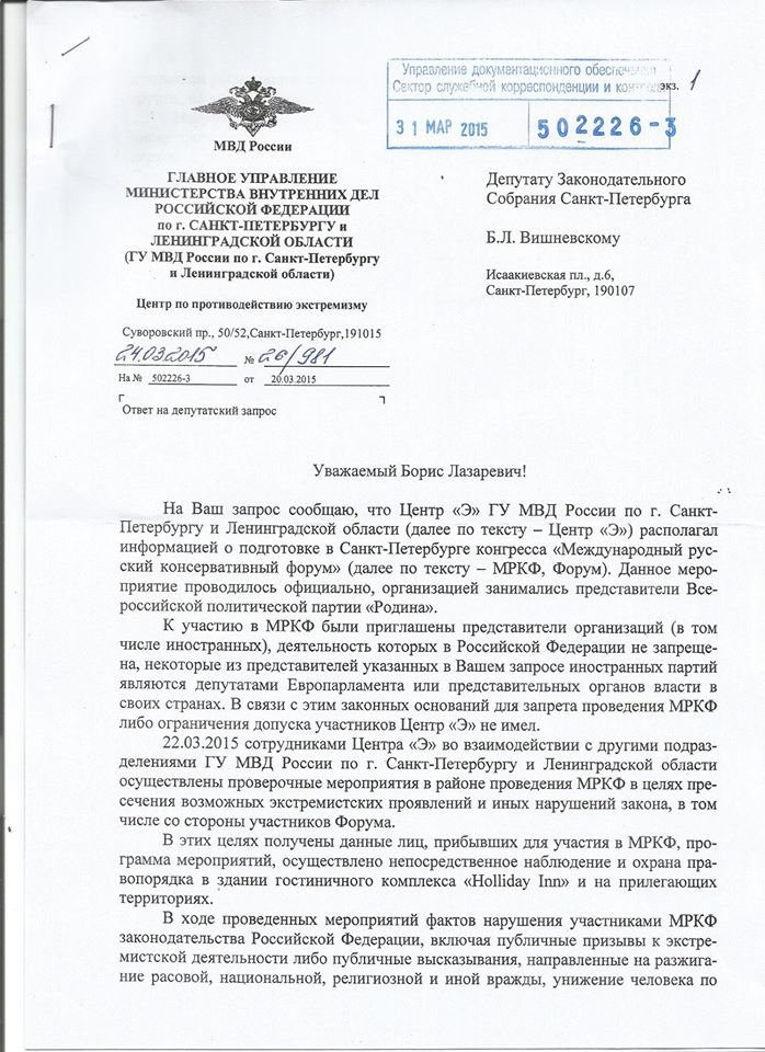 Центр по борьбе с экстремизмом не усмотрел нарушений в проведении консервативного форума в Петербурге (фото) - фото 1