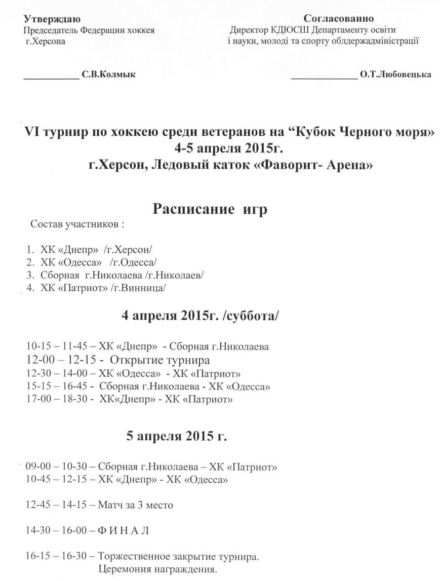 Расписание соревнованиий Кубок ЧМ