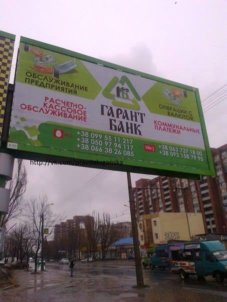 В Луганске рекламируют абхазский банк (ФОТО) (фото) - фото 1