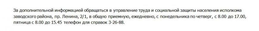 C 1 мая в Днепродзержинске изменится порядок оформления субсидий (фото) - фото 1