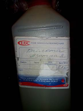 Николаевец оборудовал дома цех по производству наркотиков на любой «вкус» (ФОТО) (фото) - фото 7