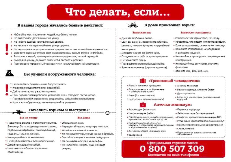 Листовки научат запорожцев, как действовать в экстремальных ситуациях (ФОТО) (фото) - фото 1