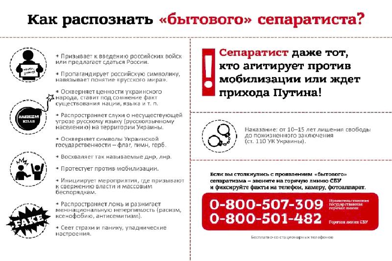 Листовки научат запорожцев, как действовать в экстремальных ситуациях (ФОТО) (фото) - фото 2
