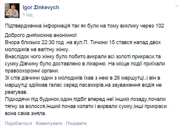 У Львові двоє молодиків побили вагітну жінку, - активісти (фото) - фото 1