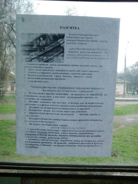 В николаевских трамваях расклеили объявления о подозрительных сумках и пакетах (ФОТОФАКТ) (фото) - фото 1