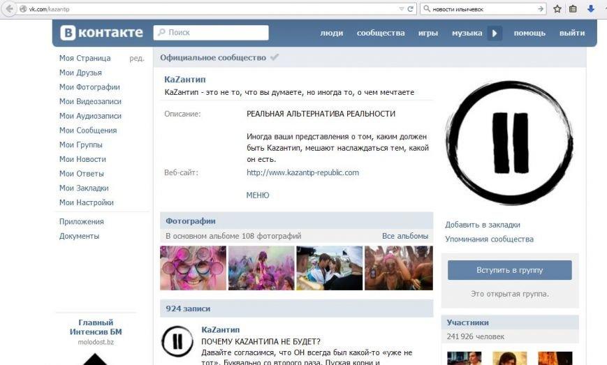 Заявление основателя Каzантипа: шутка или всё же...? (фото) - фото 1