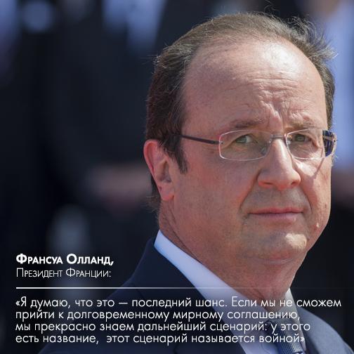 Франсуа Олланд, президент Франции (фото) - фото 1