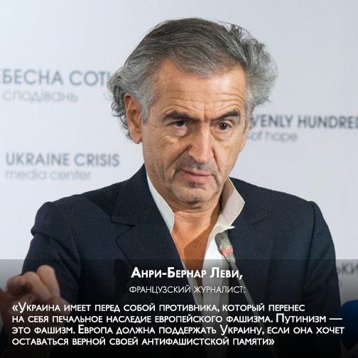 Анри-Бернар Леви, французский журналист (фото) - фото 1